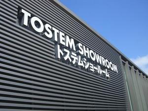 トステム5.JPG