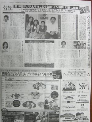 060711西日本新聞.JPG