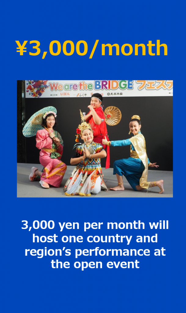 ¥3,000/month: 3,000 yen per month will host one country and region's performance at the open event