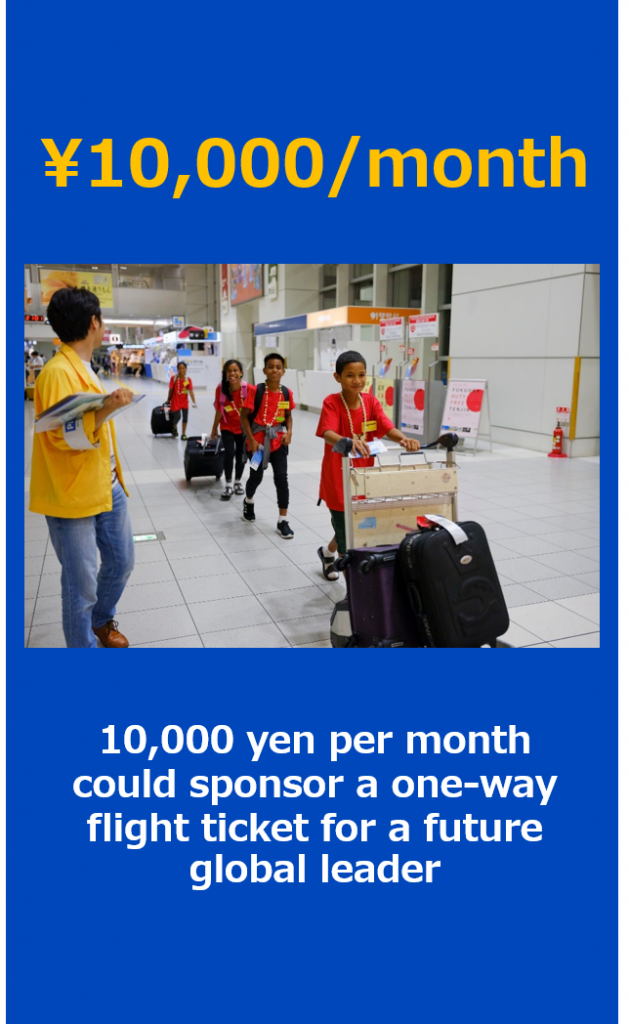 ¥10,000/month: 10,000 yen per month could sponsor a round trip flight for a future global leader