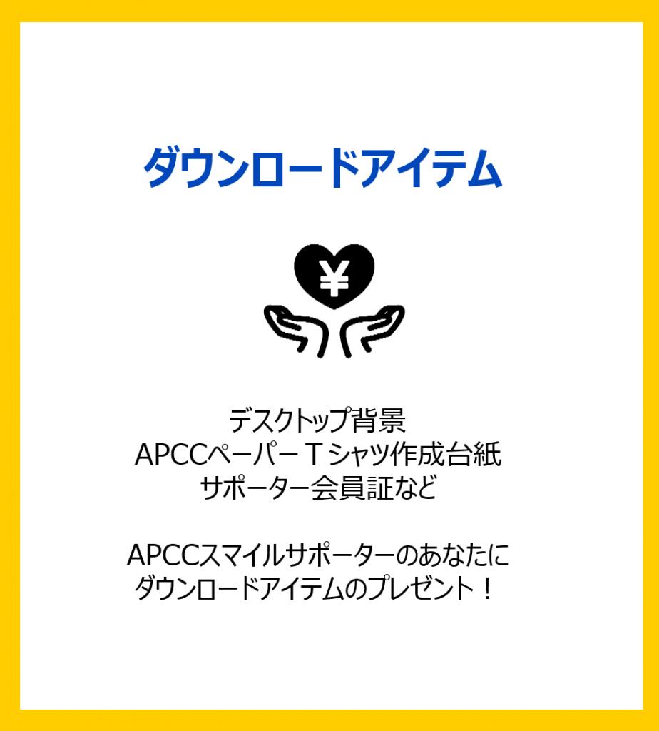 ダウンロードアイテム:デスクトップ背景APCCペーパーTシャツ作成台紙サポーター会員証などAPCCスマイルサポーターのあなたにダウンロードアイテムのプレゼント!